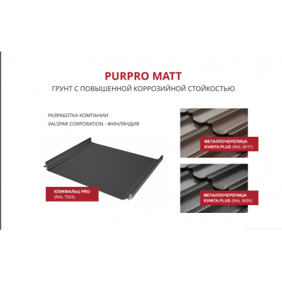 Квинта Плюс Grand Line 0,5 PurPro Matt 275 RAL 8017 шоколад